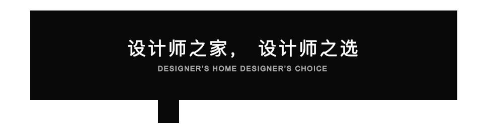 设计师之家,设计师之选